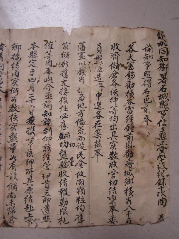 光绪5年 县衙告示抄件 竹木石碑帖书画