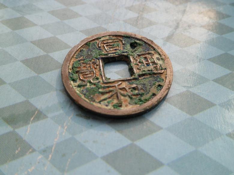 宣和通宝白铜图片
