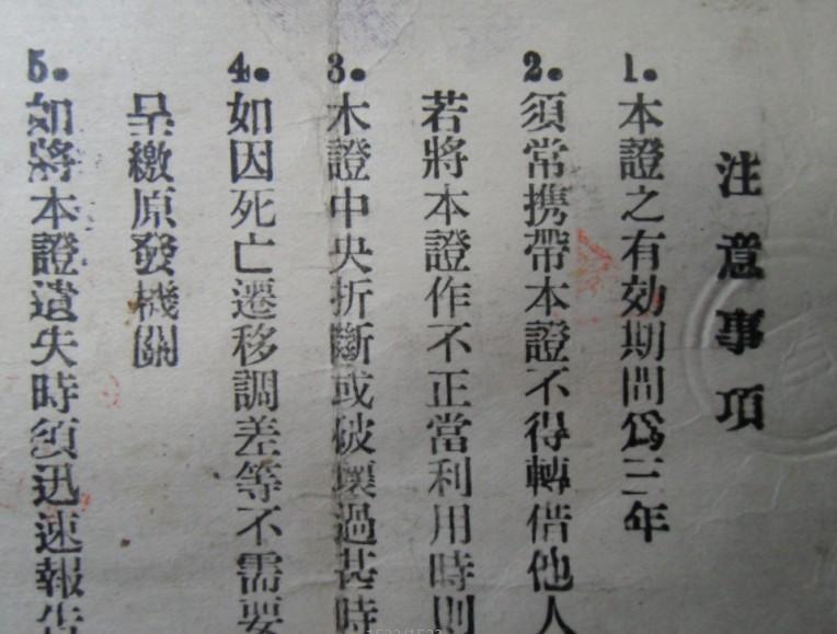 山东招远县民国三十年老身份证一个 - 佛像铜器