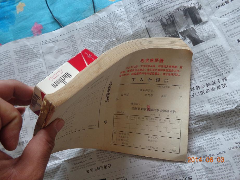 文革空白工人介绍信一本(97张)