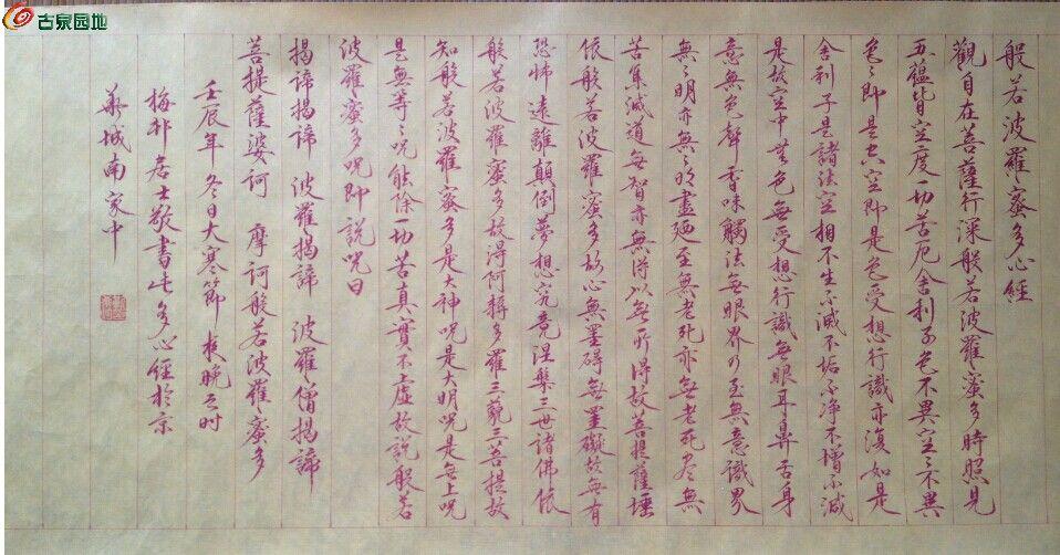 横版黄金纸瘦金体书法心经2篇图片