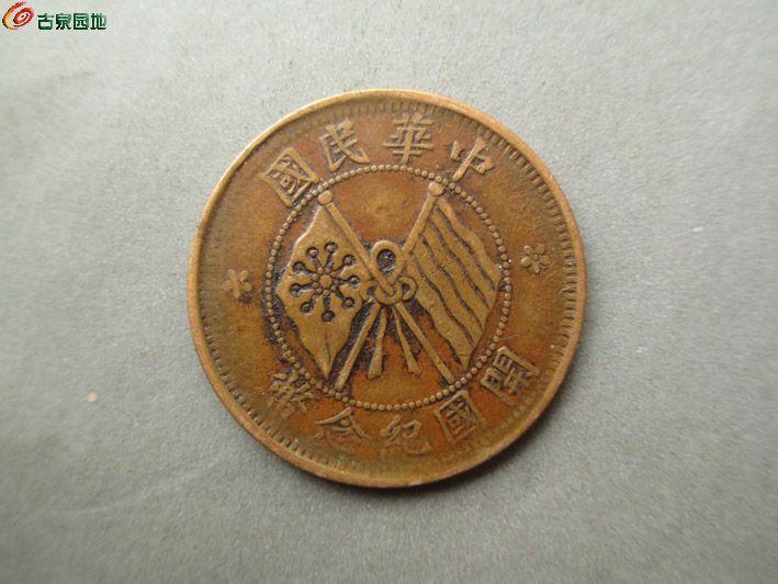 v隶书纪念币十文两版(隶书与课本)鹦鹉民国楷书图片