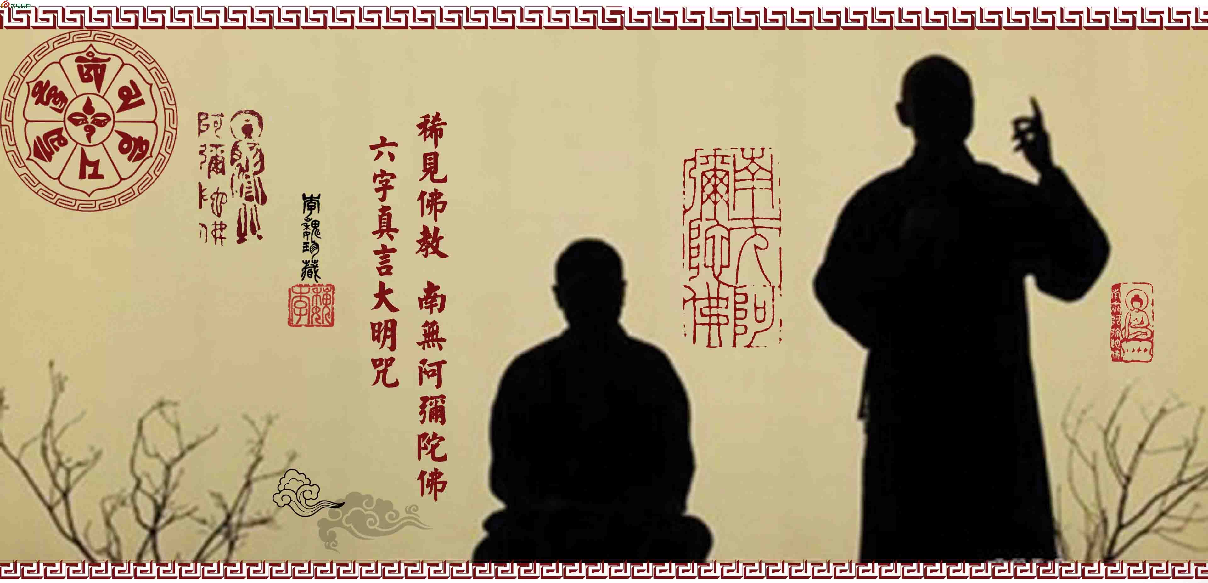 稀少大型佛教 南无阿弥陀佛六字真言 大明咒图片