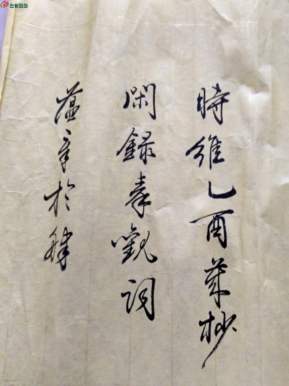落款田蕴章书法图片