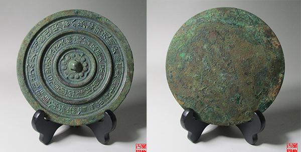 大型汉代双圈铭文镜