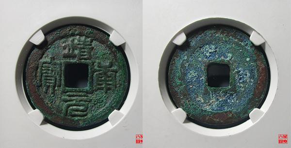 靖康折二篆书评级币