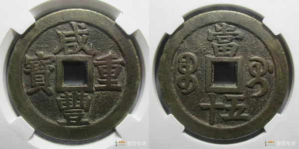 咸丰宝桂当五十评级币