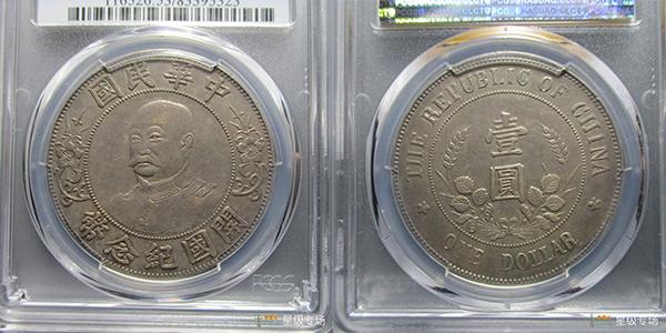 黎元洪开国纪念评级币
