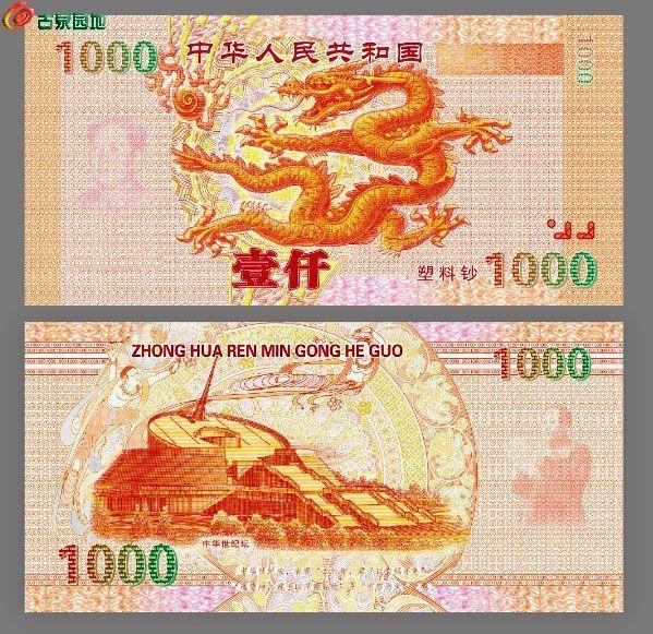 中华世纪千禧龙钞纪念测试钞水印龙钞收藏