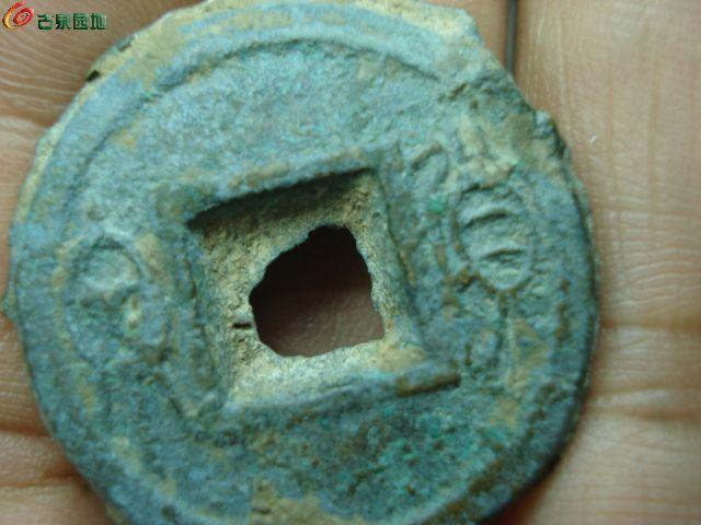[辩伪] 一枚少见的古钱币