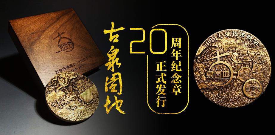 20周年纪念章