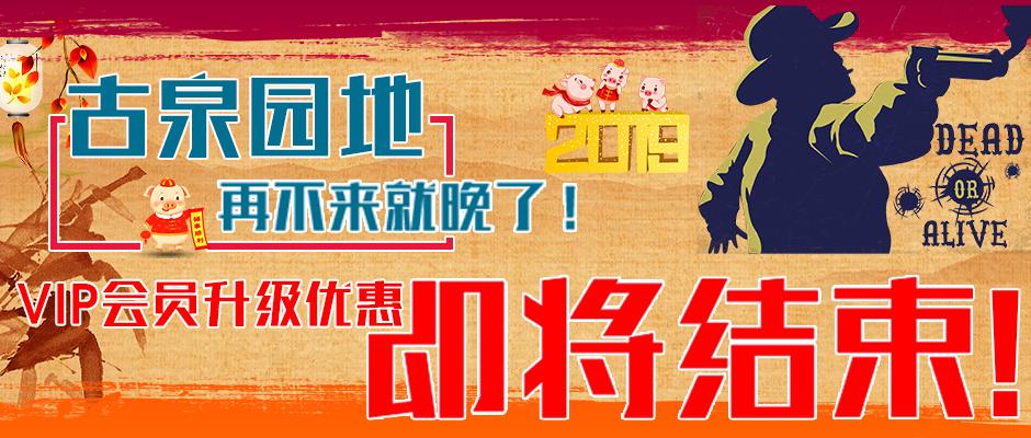 庆贺古泉园地20周年,首次会员升级大回馈!!!