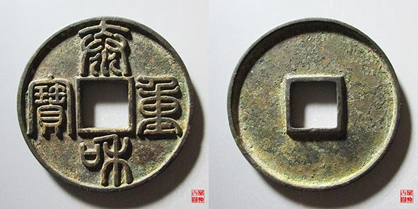 泰和重宝折十篆书评级币