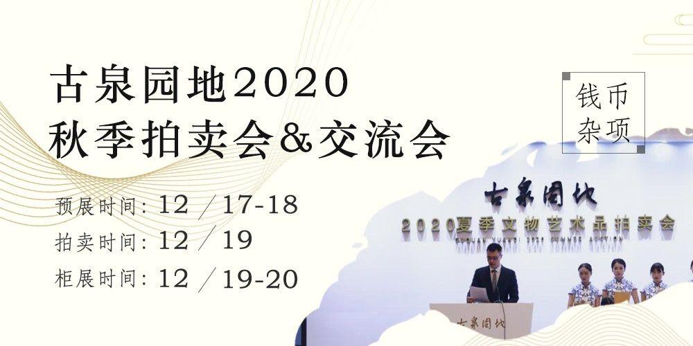 2020古泉园地秋季拍卖会、钱币杂项交流会于12月19-20日在长沙举行