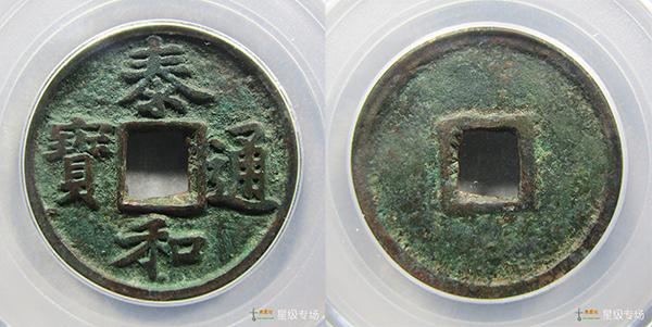 泰和楷书折二评级币
