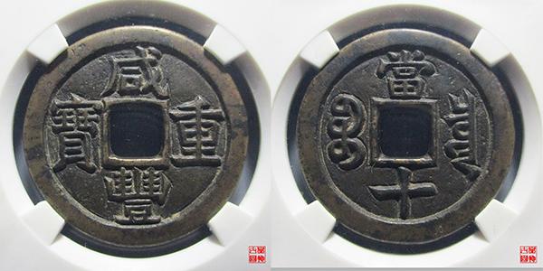 咸丰宝泉当十铁母评级币