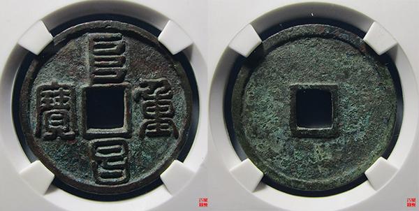 阜昌折三篆书评级币