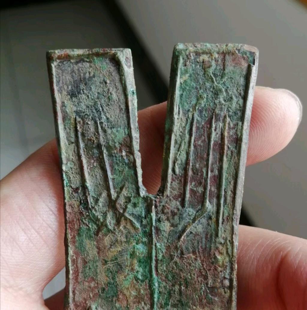 楚大布早期初铸版