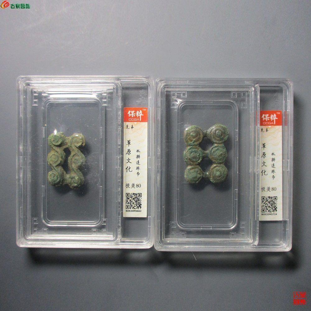 少见的先秦草原文化连珠币不同造型盒子币10枚,便宜出了