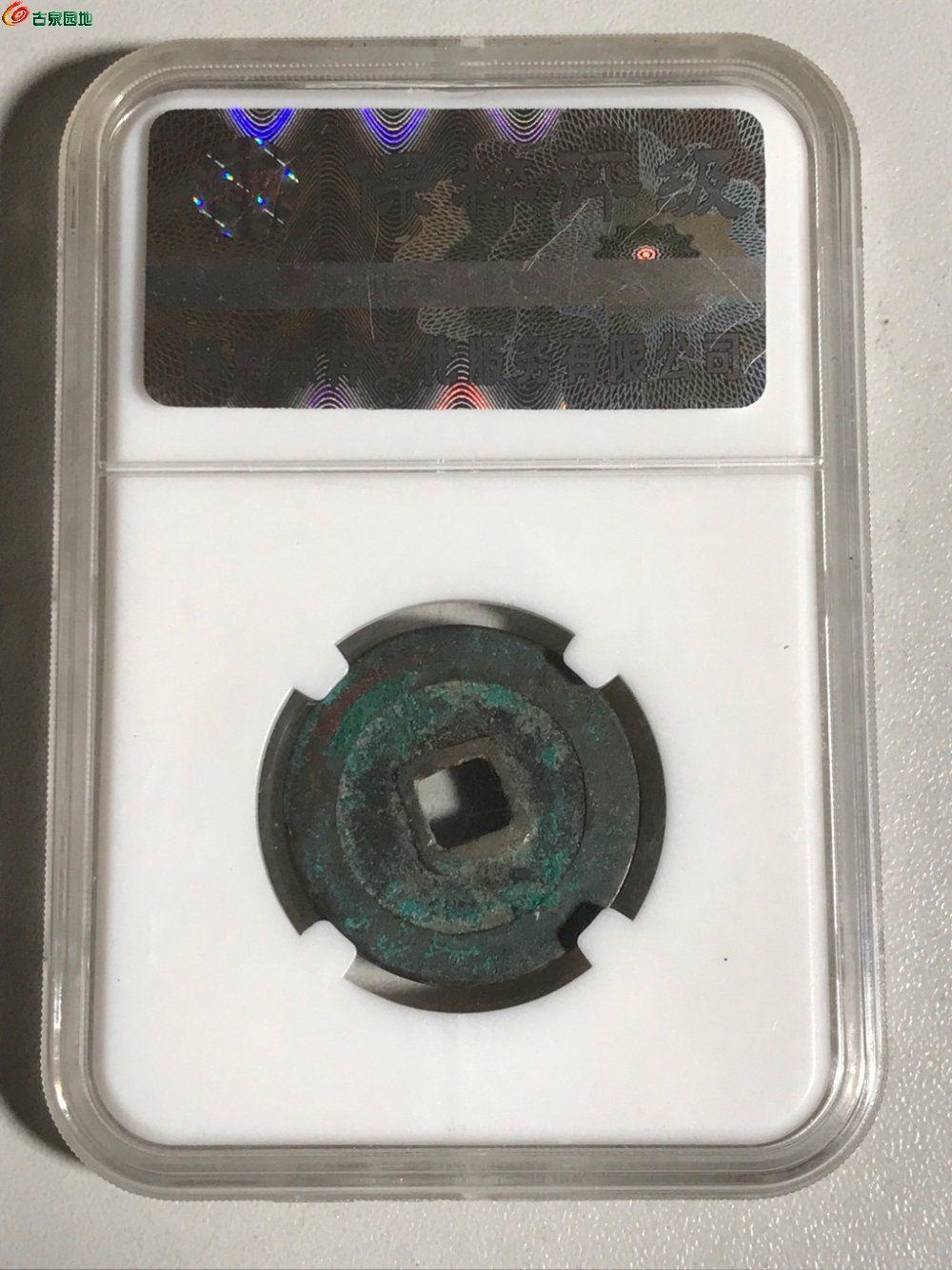 直径26.2的篆书开元特大样盒子币,便宜出了