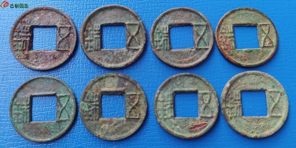 西汉五铢 直边美锈8枚