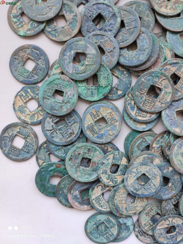 原坑兰锈开元150多枚